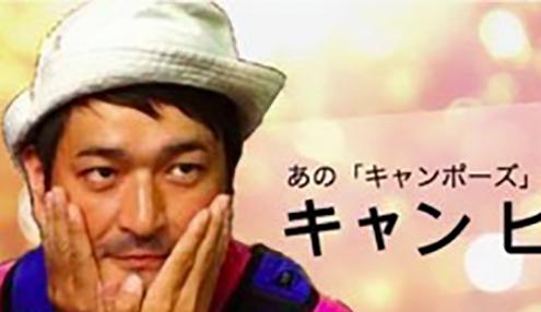 キャンヒロユキ